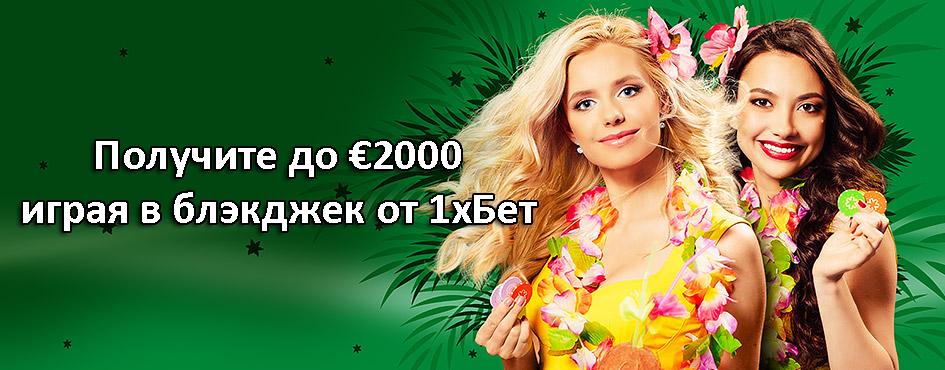 Получите до €2000 играя в блэкджек от 1хБет