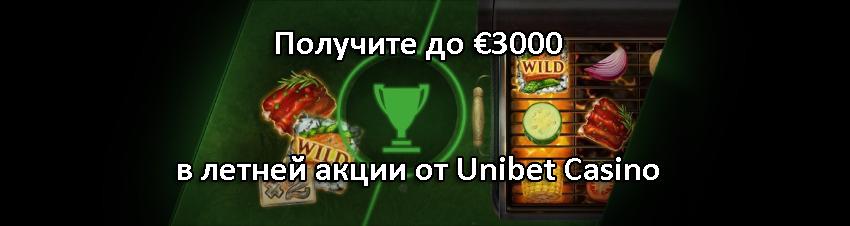 Получите до €3000 в летней акции от Unibet Casino