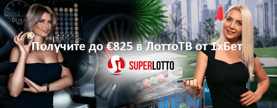 Получите до €825 в ЛоттоТВ от 1хБет