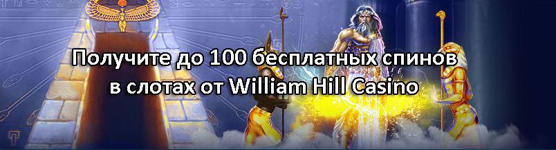 Получите до 100 бесплатных спинов в слотах от William Hill Casino