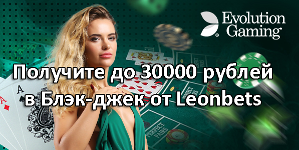 Получите до 30000 рублей в Блэк-джек от Leonbets