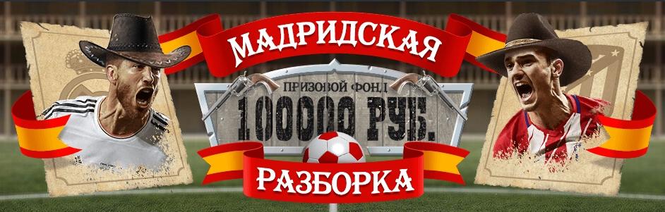 Получите до 50000 рублей за футбольною ставку от Leonbets