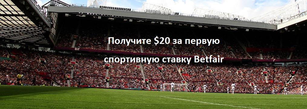 Получите $20 за первую спортивную ставку Betfair