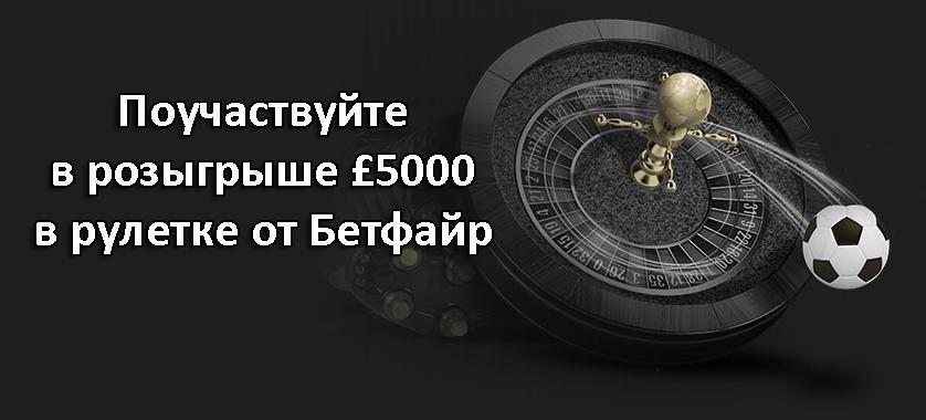 Поучаствуйте в розыгрыше £5000 в рулетке от Бетфайр