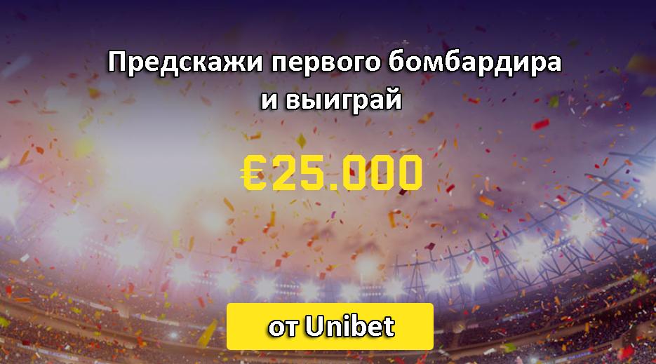 Предскажи первого бомбардира и выиграй €25000 от Unibet