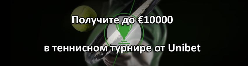 Получите до €10000 в теннисном турни ре от Unibet