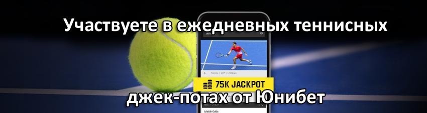 Участвуете в ежедневных теннисных джек-потах от Юнибет