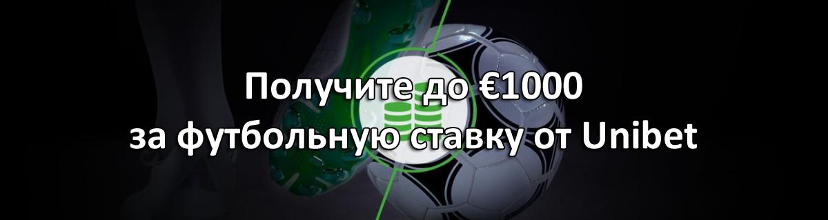 Получите до €1000 за футбольную ставку от Unibet