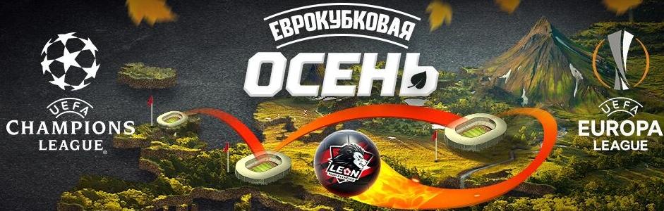 Получите до 125000 рублей за футбольные ставки от Леонбетс