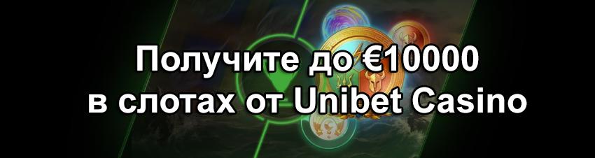 Получите до €10000 в слотах от Unibet Casino