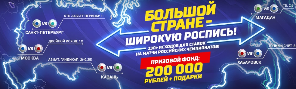Получите до 40000 рублей за ставки на футбол от Leonbets
