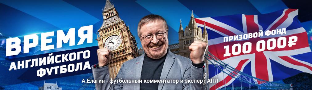 Получите до 30 000 рублей за ставки на английский футбол от Леонбетс
