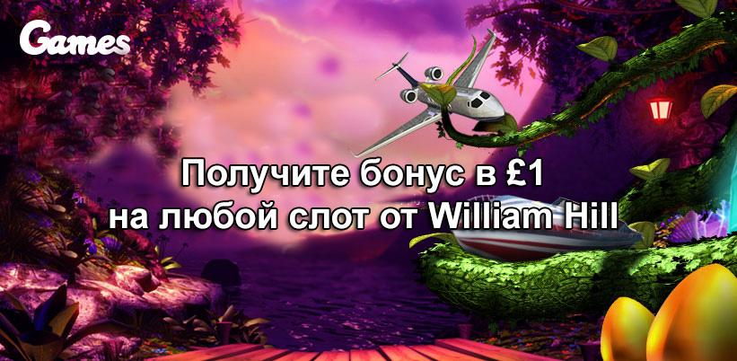 Получите бонус в £1 на любой слот от William Hill