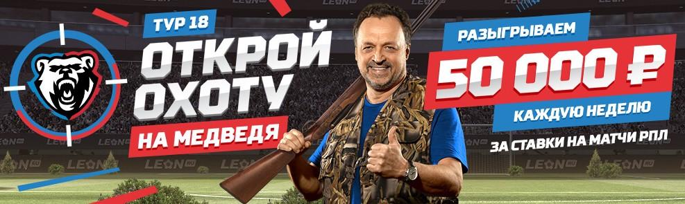 Получите до 50000 рублей на футбольных ставках от Леонбетс