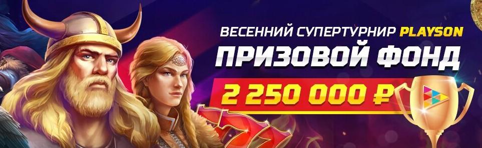 Получите до 375000 рублей в слотах от Леонбетс