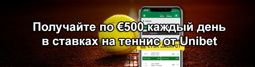 Получайте по €500 каждый день в ставках на теннис от Unibet