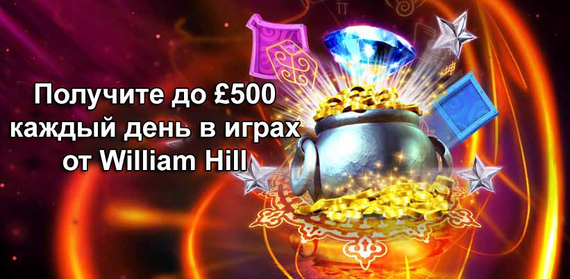 Получите до £500 каждый день в играх от William Hill