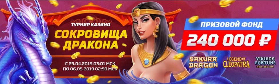Получите до 90 000 рублей в слотах от Леонбэтс