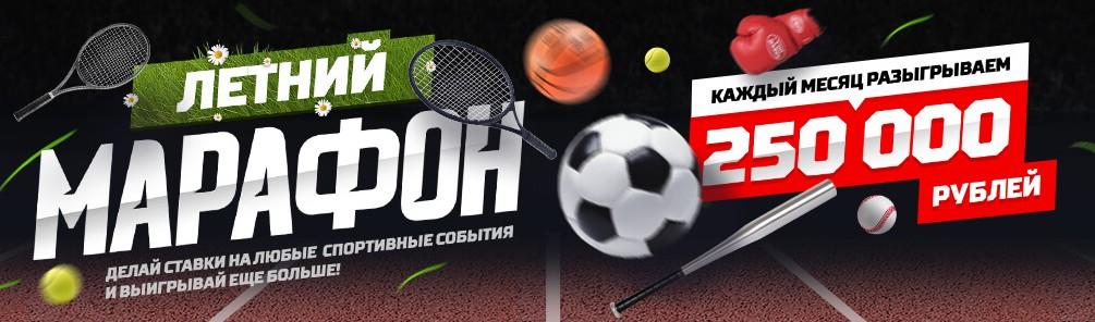 Получите до 40000 рублей в летнем марафоне от Леонбэтс