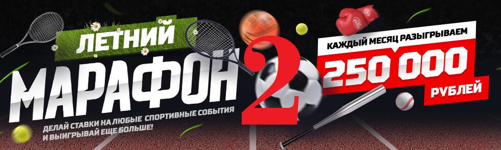 Выиграйте 40000 рублей на летний отдых от Леонбетс