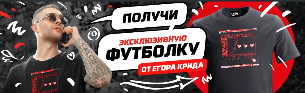 Получи фирменную Leonbets футболку от Егора Крида