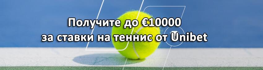 Получите до €10000 за ставки на теннис от Unibet
