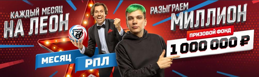 Получите до 300000 рублей за ставки на футбол от Леонбет
