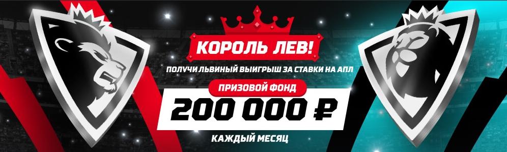 Получите до 40000 рублей за футбольные ставки от Леонбет