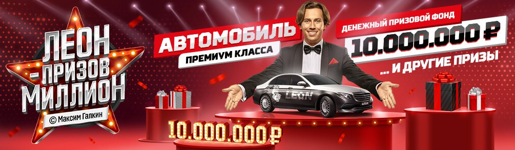 Получите Mercedes-Benz E200 за ставки на футбол от Leobets