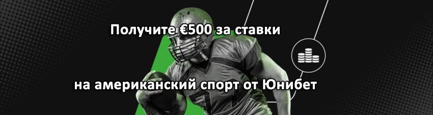 Получите €500 за ставки на американский спорт от Юнибет