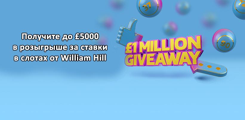 Получите до £5000 в розыгрыше за ставки в слотах от William Hill