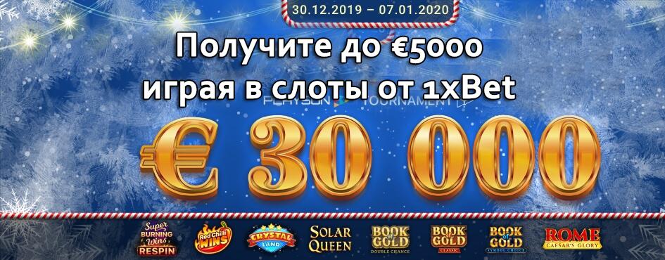 Получите до €5000 играя в слоты от 1xBet