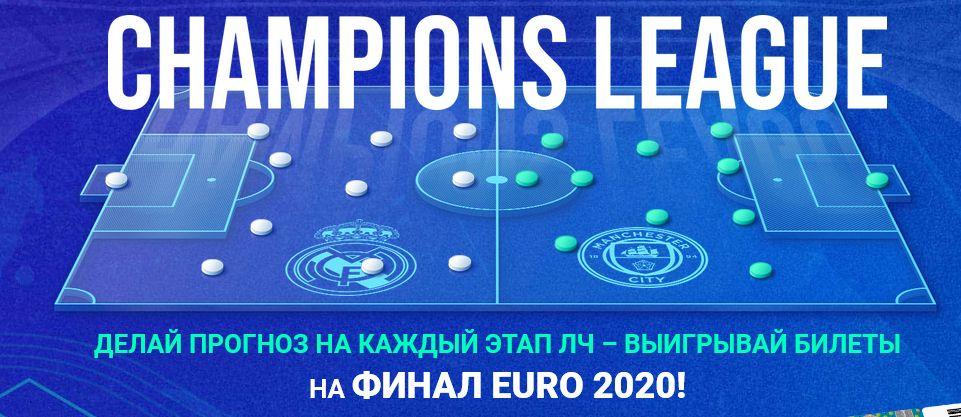 Получите билеты на финал Евро 2020 от 1хбет