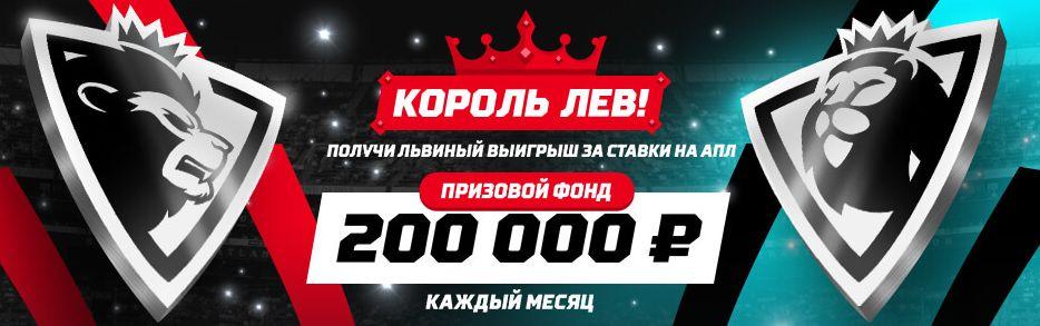 Получите до 40000 рублей за спортивные ставки от Leonbets