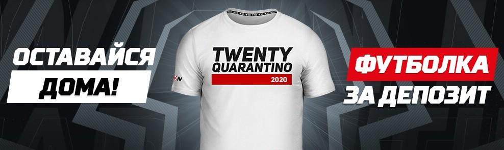 Получите футболку Twenty Quarantino 2020 от Leonbets