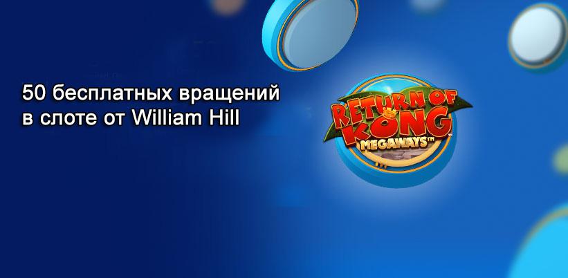 50 бесплатных вращений в слоте от William Hill